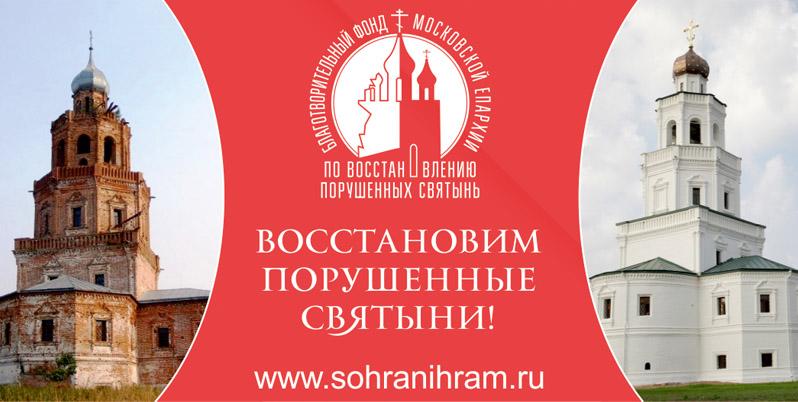 Благотворительный фонд Московской епархии